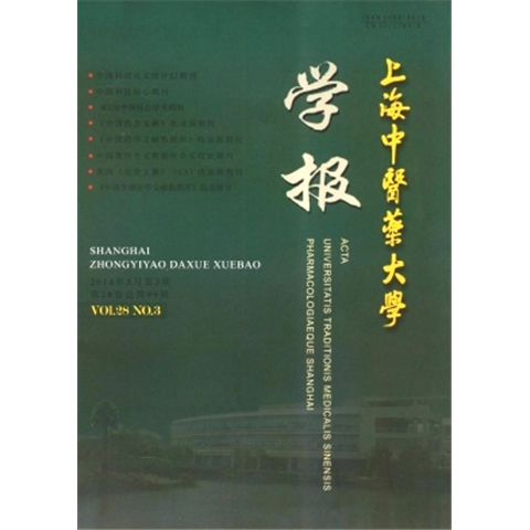 江西中医药大学学报_上海中医药大学学报